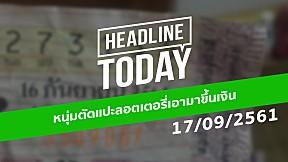 HEADLINE TODAY - หนุ่มตัดแปะลอตเตอรี่เอามาขึ้นเงิน