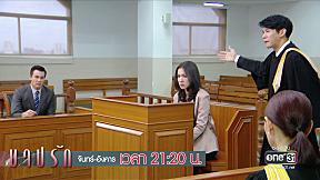 HIGHLIGHT บาปรัก | ขึ้นศาลครั้งนี้ใครจะเป็นผู้ชนะ ? | EP.6 | 18 ก.ย. 61