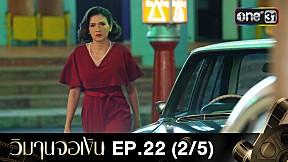 วิมานจอเงิน | EP.22 (2\/5) ตอนอวสาน