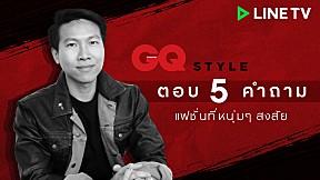 GQ Style 5 คำถามแฟชั่นที่หนุ่มๆ สงสัย
