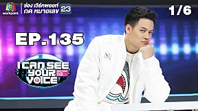 I Can See Your Voice -TH   EP.135   ปอ อรรณพ   19 ก.ย. 61 [1\/6]