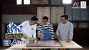 ช่างประจำบ้าน ตอน ทำโคมไฟสุดเก๋&โต๊ะพับแบบญี่ปุ่น  | EP.4 [3\/3]