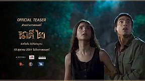 [Official Teaser] ตัวอย่างทีเซอร์ ภาพยนตร์ นาคี 2