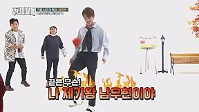 [Weekly Idol EP.373] Weekly Idol Record! What is Nam Woo Hyun\'s fall record?
