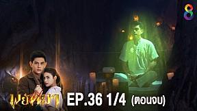 พยัคฆา | EP.36 [1\/4] (ตอนจบ)