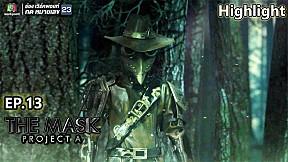 หน้ากากอีกาเหล็ก   THE MASK PROJECT A