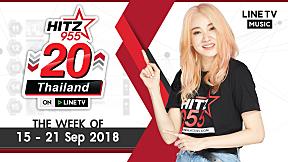 HITZ 20 Thailand Weekly Update | 2018-09-23
