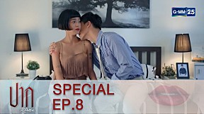 Special ปาก EP.8