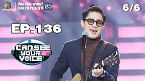 I Can See Your Voice -TH | EP.136 | แม๊กซ์ เจนมานะ | 26 ก.ย. 61 [6\/6]