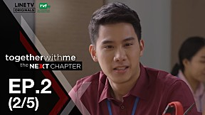 Together With Me : The Next Chapter | EP.2 [2\/5]