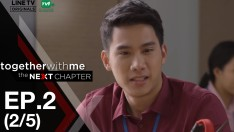 Together With Me : The Next Chapter | EP.2 [2/5]