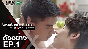 ตัวอย่าง Together With Me : The Next Chapter | EP.1