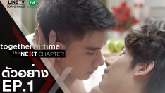 ตัวอย่าง Together With Me : The Next Chapter | EP.1