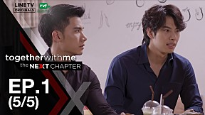 Together With Me : The Next Chapter | EP.1 [5\/5]