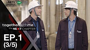 Together With Me : The Next Chapter | EP.1 [3\/5]