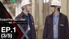 Together With Me : The Next Chapter | EP.1 [3/5]