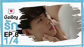 Love By Chance   EP.8 [1\/4]