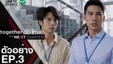 ตัวอย่าง Together With Me : The Next Chapter | EP.3