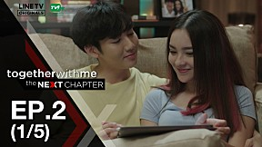 Together With Me : The Next Chapter   EP.2 [1\/5]