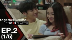 Together With Me : The Next Chapter | EP.2 [1/5]