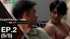 Together With Me : The Next Chapter | EP.2 [5/5]
