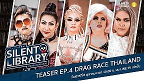 ตัวอย่าง Silent Library ห้องสมุด เงียบสงัด l EP.4 Drag Race Thailand