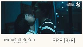 เพราะรักมันซับซ้อน It's Complicated   EP.8 [3\/8] (ตอนจบ)