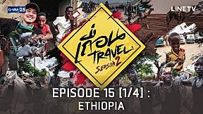 เถื่อน Travel Season 2 ตอน ETHIOPIA แผ่นดินที่ร้อนที่สุดในโลก EP.15 [1\/4]