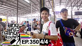 เทยเที่ยวไทย The Route | ตอน 350 | พาเที่ยว จ.จันทบุรี [4\/4]