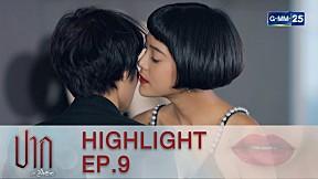 Highlight ปาก EP.9