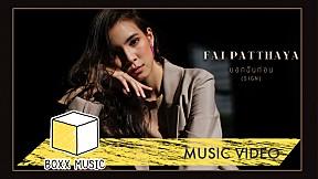 บอกฉันก่อน [ SIGN ] - FAI PATTHAYA [Official MV]
