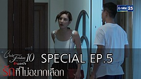 Special Club Friday The Series 10 รักนอกใจ ตอน รักที่ไม่อยากเลือก EP.5