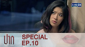 Special ปาก EP.10