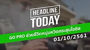 HEADLINE TODAY - GO PRO ช่วยชีวิตหนุ่มหวิดกระสุนไอซิส