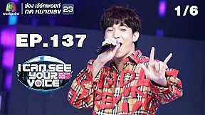 I Can See Your Voice -TH   EP.137    ริท เรืองฤทธิ์   3 ต.ค. 61 [1\/6]