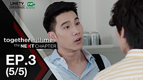 Together With Me : The Next Chapter | EP.3 [5\/5]