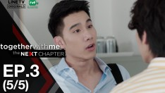 Together With Me : The Next Chapter | EP.3 [5/5]