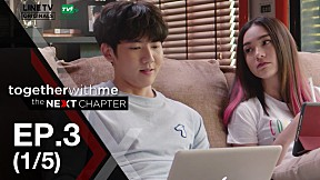 Together With Me : The Next Chapter | EP.3 [1\/5]