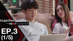 Together With Me : The Next Chapter | EP.3 [1/5]