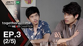 Together With Me : The Next Chapter | EP.3 [2\/5]