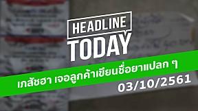 HEADLINE TODAY - เภสัชฮา เจอลูกค้าเขียนชื่อยาแปลก ๆ