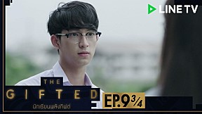 THE GIFTED นักเรียนพลังกิฟต์ | EP.9 [3\/4]