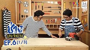 ช่างประจำบ้าน ตอน ซ่อมโต๊ะช่างสภาพสุดโหด !! | EP6. [1\/3]