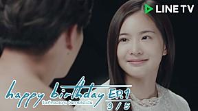 happy birthday วันเกิดของนาย วันตายของฉัน | EP.1 [3\/5]