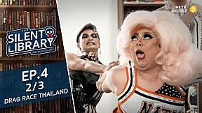 Silent Library ห้องสมุด เงียบสงัด l EP.4 Drag Race Thailand [2\/3]