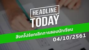 HEADLINE TODAY - สิงคโปร์ยกเลิกการสอบนักเรียน