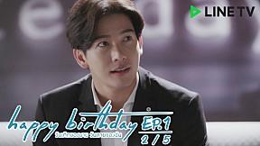 happy birthday วันเกิดของนาย วันตายของฉัน | EP.1 [2\/5]