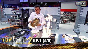 TOP CHEF THAILAND 2 | EP.1 (5\/6)