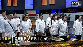 TOP CHEF THAILAND 2 | EP.1 (1\/6)