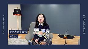 蘇芮 發行全新中文單曲「坦克上的蝴蝶」 花絮2